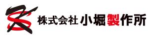株式会社 小堀製作所